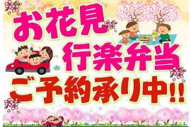 行楽・お花見弁当のご予約受付中!!
