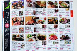 エスマートではお中元カタログ「心つたわる夏の贈りもの」を取扱いしております。