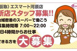 (仮称)エスマート河原店の新店スタッフ募集!!