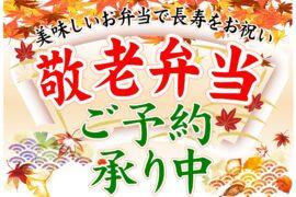 11月19日ボジョレ・ヌーヴォー解禁!各店レジにてご予約受付中です。