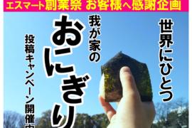 【創業祭】1万円分の商品券が当たる「我が家のおにぎり」投稿キャンペーン開催!!(9/1~30)