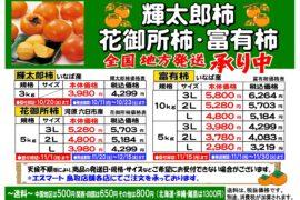 エスマートでは、只今、評判の輝太郎柿・そして定番のおいしい花御所・富有柿の地方発送を承り中です。