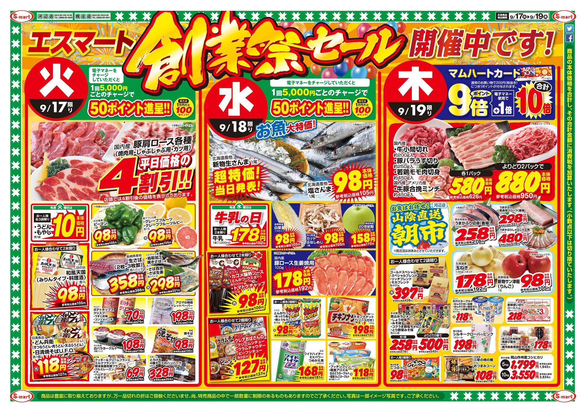 創業祭開催中!毎日超特価商品が満載です。