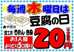毎週木曜日は豆腐の日!!