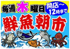 毎週木曜日は鮮魚朝市!!