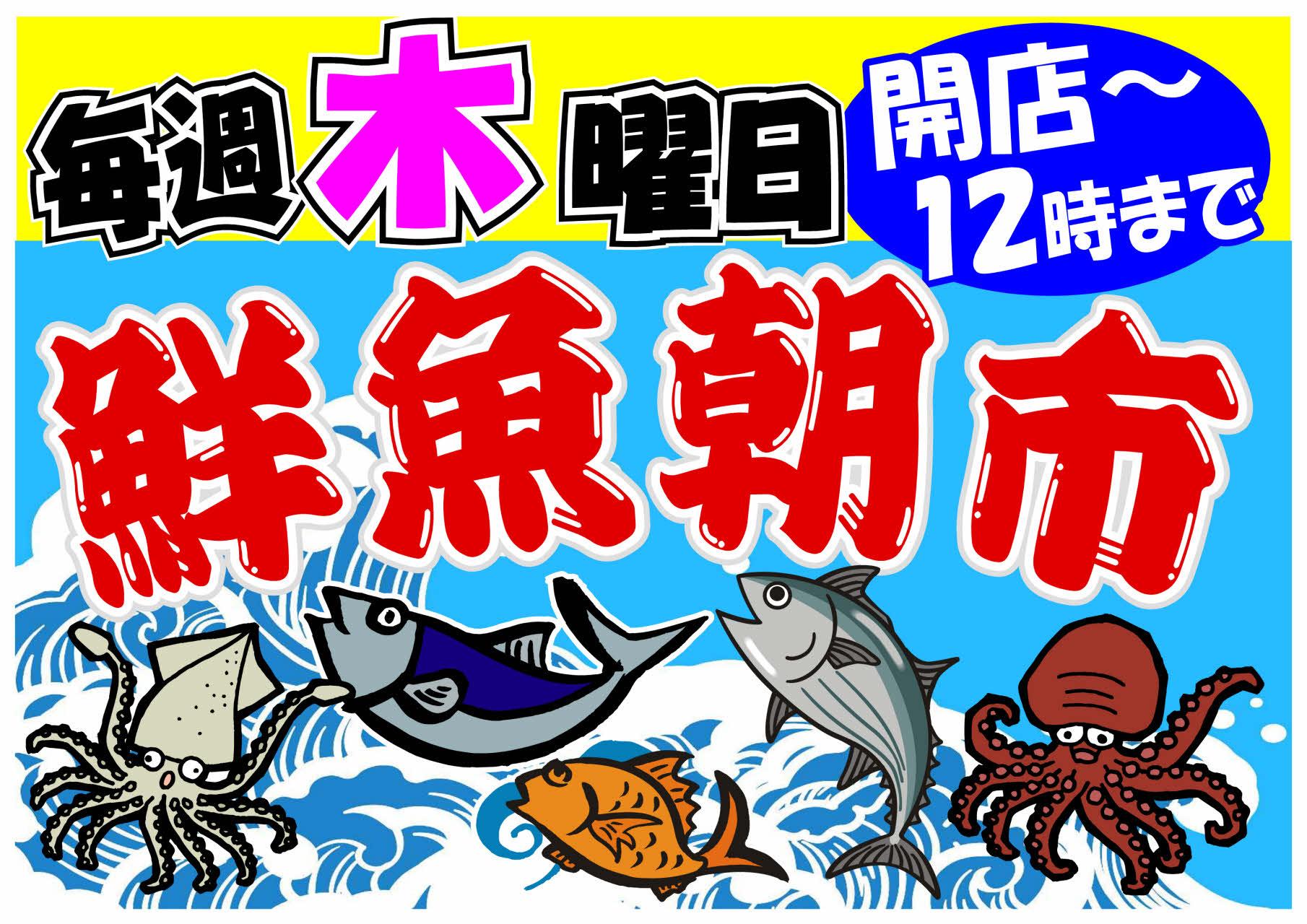 毎週木曜日は鮮魚朝市!! おもて面