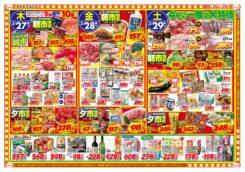 決算セール開催中!。25・26日は電子マネー5000円チャージごとに50ポイント進呈!。バイヤーおすすめ春の新規導入商品!。29日は4年に一度の大特価!