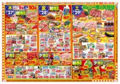 決算セール開催中!25日・26日は電子マネー5000円チャージごとに50ポイント進呈。バイヤーおすすめ春の新規導入商品!!。29日は4年に一度の肉の大特価。