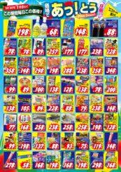 厳選100品プライスダウン!7月のあっ!とう価格。この時期の必需品・おすすめ品を厳選してお安くいたしました。
