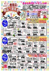 徳尾店7周年 7日~9日の3日間、日替わり大特価!!ロアールカタログギフトプレゼント開催。