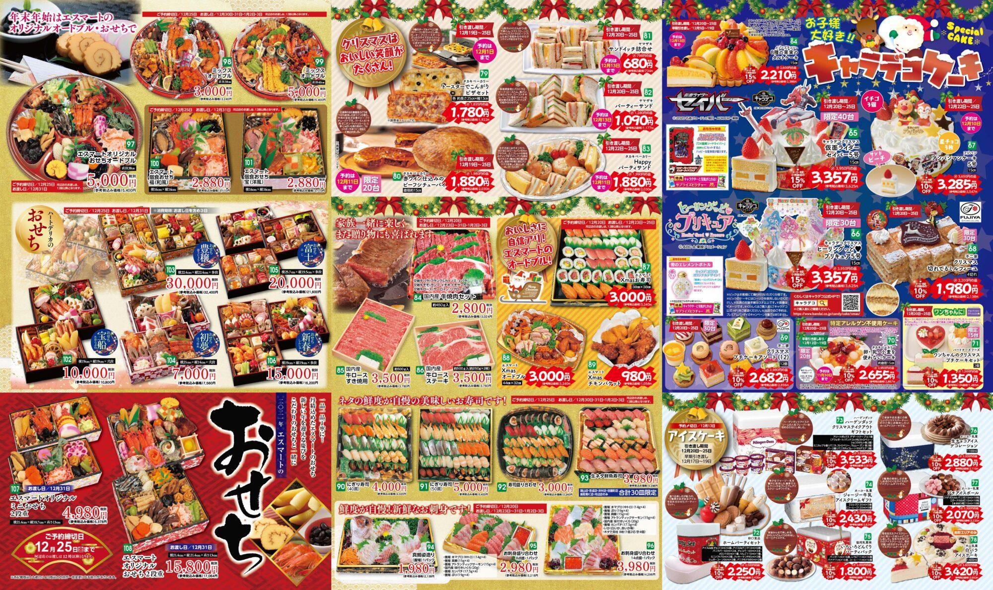 Xmasケーキ・おせち重・オードブル・お寿司・お刺身・お肉 など、ご家族で素敵な年末・年始をお過ごしいただくため、うれしいエスマート価格でご準備いたしました。 うら面