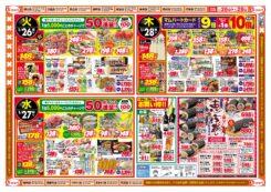 26日火曜~27日水曜 電子マネー1回5000円チャージ毎に50ポイント進呈