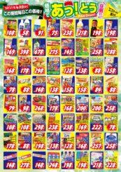 4月の100品目値下げ【あっ!とう価格】この時期の売れ筋をひと月間値下げして販売いたします。店内のあっとう価格ポップでお確かめの上ご利用ください。
