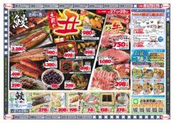 28日は土用の丑・うなぎの蒲焼・うな重・うなぎ入りにぎり寿司VS土用の牛(ステーキ焼肉用)準備しています。